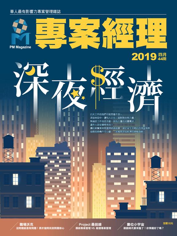 專案經理雜誌 4月號/2019 第44期