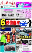 光華日報(晚報)2019年03月28日
