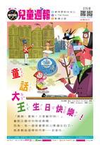 新一代兒童週報(第79期)
