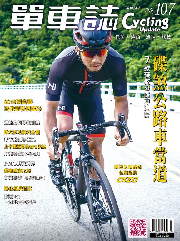 Cycling Update單車誌 2019年03月_No.107