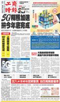 工商時報 2019年4月1日