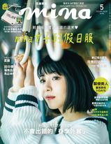 mina米娜5月號/2019 第196期 電子授權版(精選版)