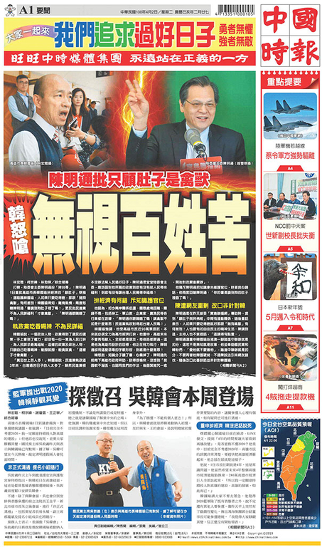 中國時報 2019年4月2日