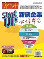 【會計研究月刊 第401期】Start UP 新創企業必修學分