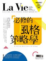 La Vie 4月號/2019 第180期