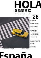 Hola Espana 西語學習誌_第二十八期_計程車司機罷工
