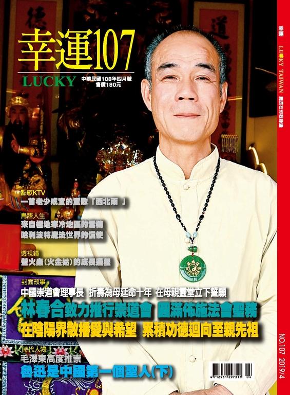 Lucky幸運雜誌 4月號/2019 第107期