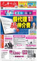 光華日報(晚報)2019年04月07日