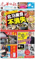 光華日報(晚報)2019年04月08日