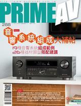 PRIME AV新視聽電子雜誌 第288期 4月號
