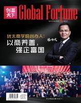创富天下 2019年4-5月號/Vol.27