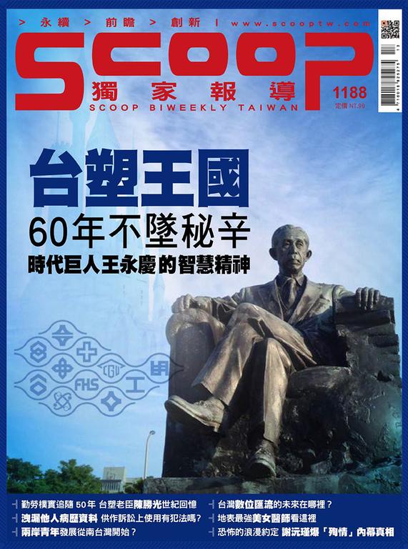 《獨家報導》第1188期 台塑王國 60年不墜秘辛 時代巨人王永慶 的智慧精神