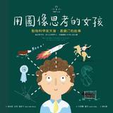 不簡單女孩1 用圖像思考的女孩:動物科學家天寶‧葛蘭汀的故事