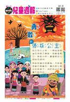 新一代兒童週報(第81期)