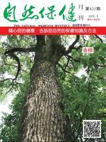 自然保健月刊422期   香樟