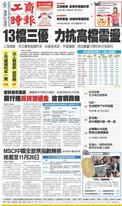 工商時報 2019年4月14日