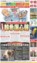 中國時報 2019年4月17日