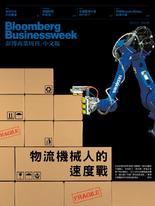 《彭博商業周刊/中文版》第169期