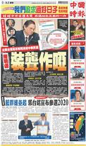中國時報 2019年4月18日
