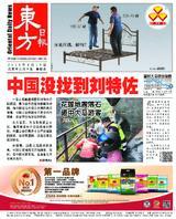 東方日報 2019年04月19日