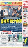 中國時報 2019年4月20日