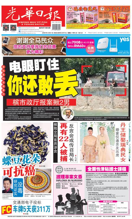 光華日報2019年04月21日