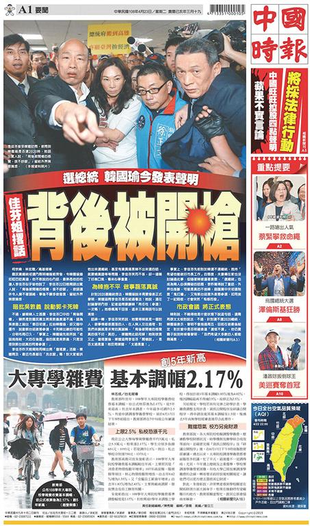 中國時報 2019年4月23日