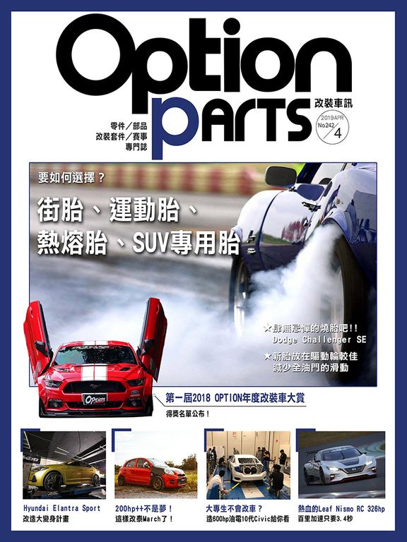 Option改裝車訊2019/4月號(NO.242) PDF