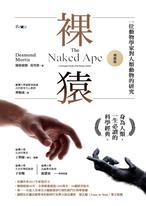 裸猿(增修版)
