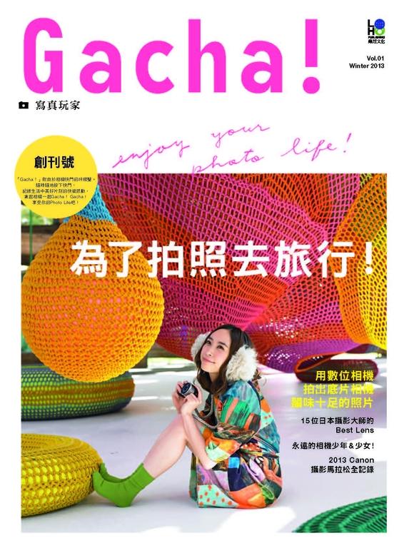 Gacha!寫真玩家 Vol.1