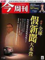 【今周刊】NO1166 全球假新聞大本營