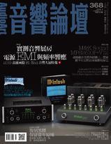 音響論壇電子雜誌 第368期 5 月號