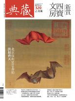 典藏古美術320期 / 2019年5月號