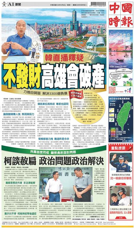 中國時報 2019年5月06日