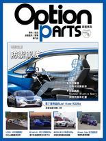 Option改裝車訊2019/5月號(NO.243) PDF