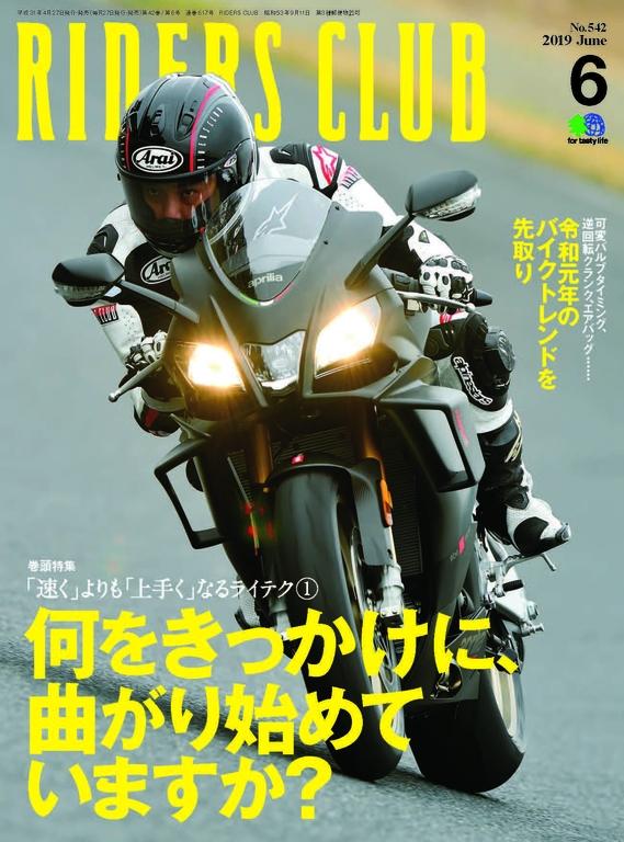 RIDERS CLUB 2019年6月號 No.542【日文版】