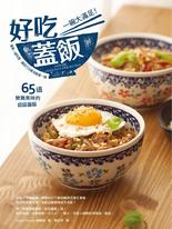 一碗大滿足!好吃蓋飯:簡單一道料理,讓自己飽餐一頓,65道營養美味的超級蓋飯