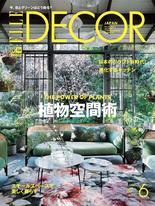 ELLE DECOR No.160【日文版】