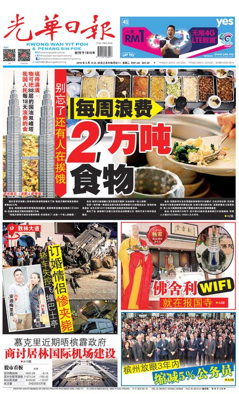 光華日報2019年05月14日