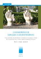 工业流程控制系统开发(流程云端化-自动化条形码扫描验收)