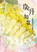 歲月如歌:百褶裙的花季