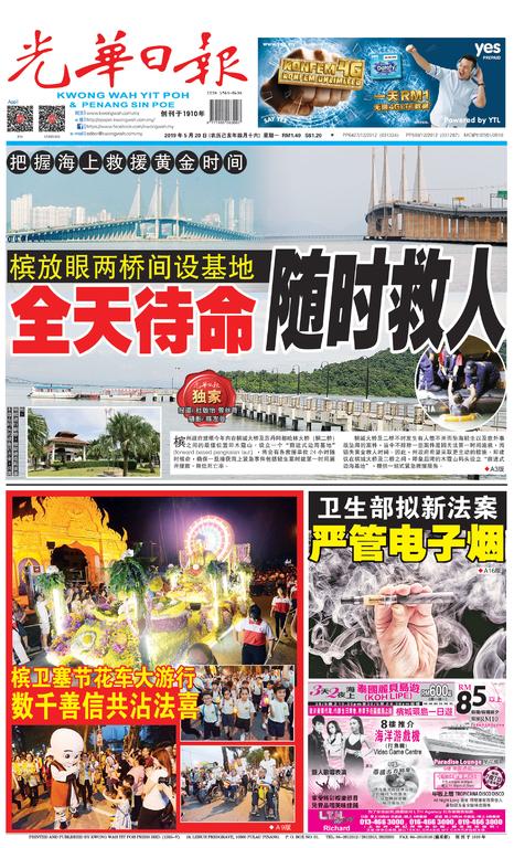 光華日報2019年05月20日