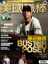 美國職棒MLB 10月號/2012第57期
