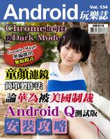 Android 玩樂誌 Vol.134【Android Q測試版安裝攻略】