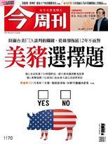 【今周刊】NO1170 美豬選擇題