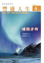 《豐盛人生》靈修月刊【繁體版】2019年6月號