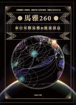 馬雅260—來自星際馬雅的能量訊息,20個圖騰X13個調性,跟隨宇宙大自然的頻率,回歸自