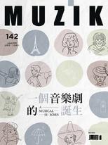 MUZIK古典樂刊 NO.142