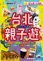 台北親子遊 (2019-20年版)