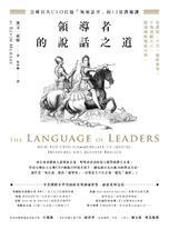 領導者的說話之道 : 全球百大CEO打造「領袖語言」的12堂溝通課